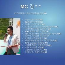 행사전문 MC김