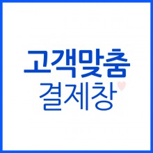 5.26 (주)정풍(고객)